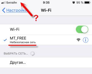 iPhone не подключается и не работает с незащищенными сетями