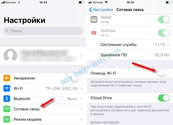 """Помощь Wi-Fi"" на iPhone"