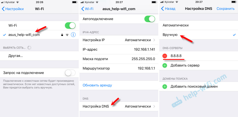 Смена DNS Wi-Fi сети на iPhone