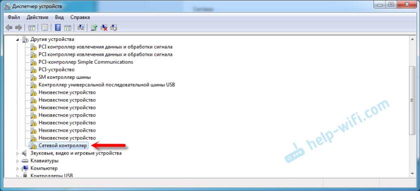 """Неизвестное устройство """"Сетевой контроллер"""" на ноутбуке с Windows 7"""