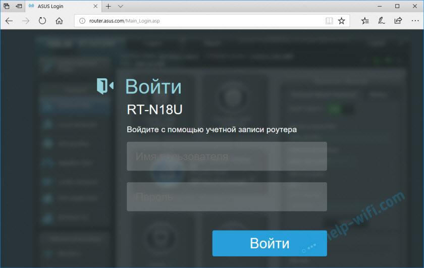 Имя пользователя и пароль на router.asus.com