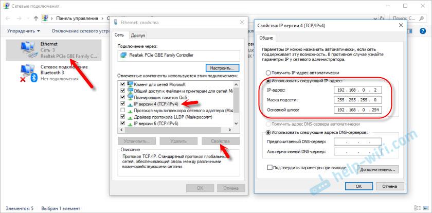 Настройка IP для входа в настройки TP-Link CPE510