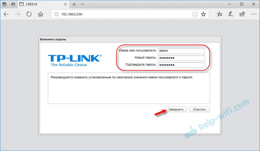 Смена заводского пароля точки доступа