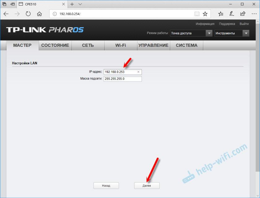 Смена IP-адреса точки доступа TP-Link