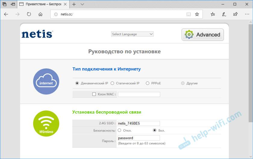 веб-интерфейс Netis WF2411E