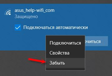 Удаление параметров Wi-Fi сети в Windows