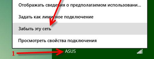 """Функция """"Забыть эту сеть"""" в Windows 8"""