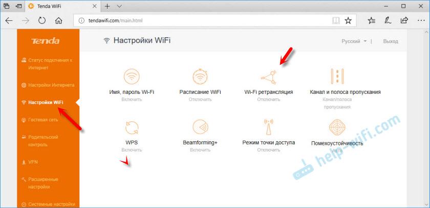 Tenda: Wi-Fi ретрансляция
