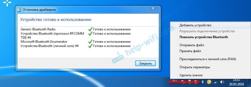 Установка USB Блютуз адаптера в Windows 7