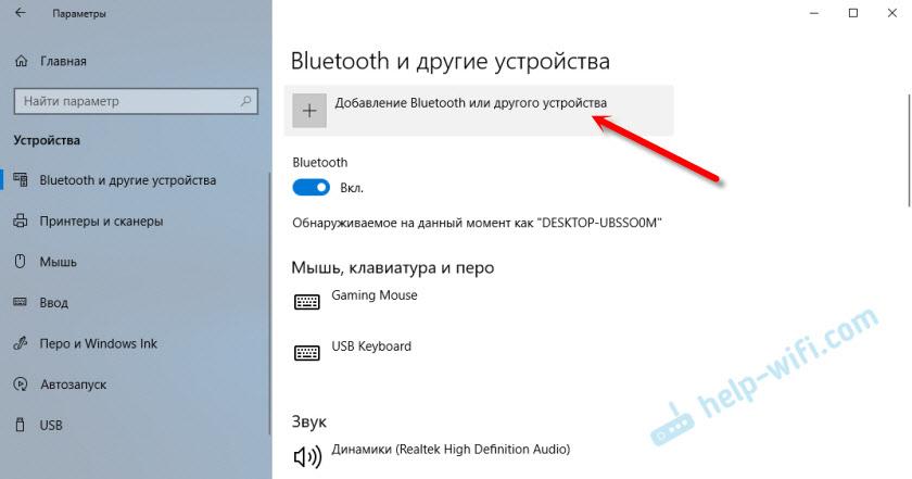 Подключение разных устройств по Bluetooth к стационарному компьютеру