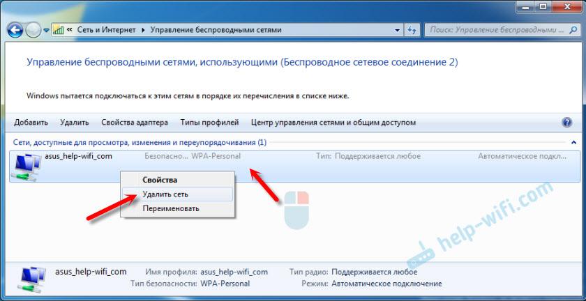 Параметры сети не соответствую требованиям сети в Windows 7