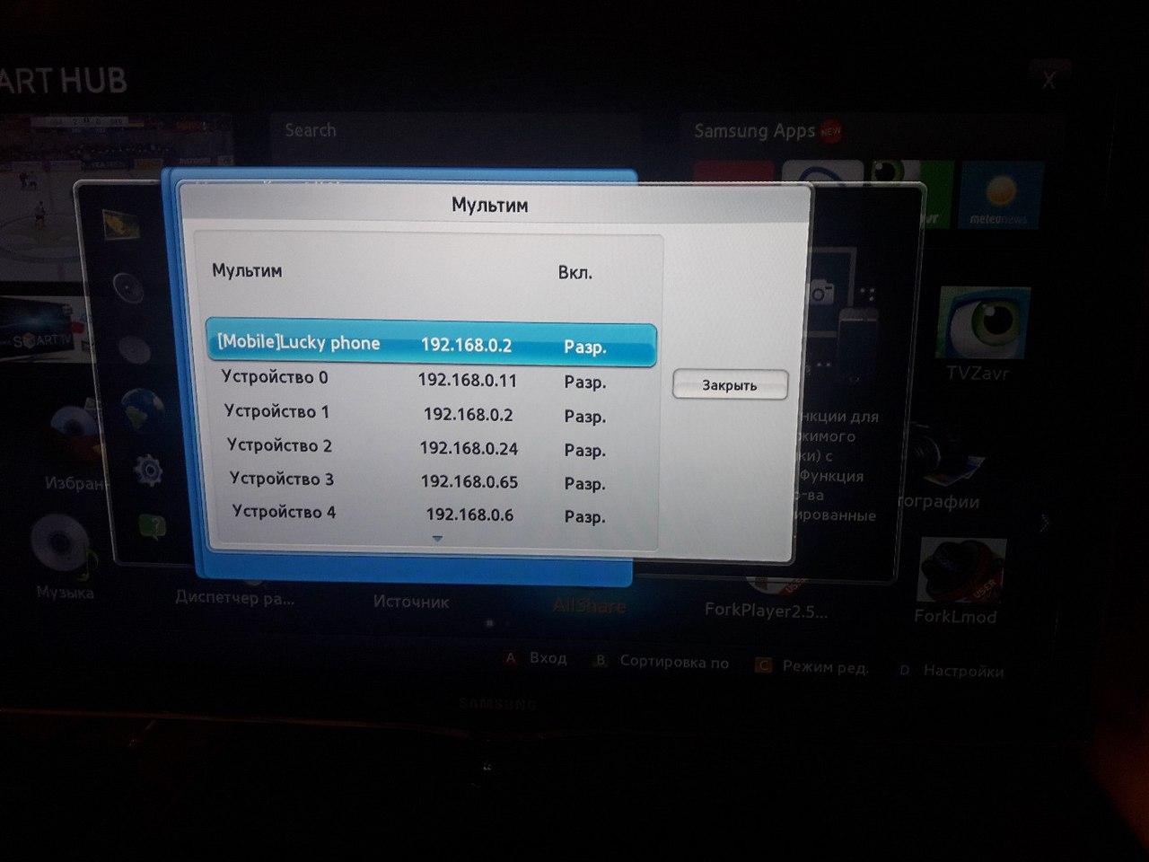 Не работает DLNA на телевизоре Samsung через роутер