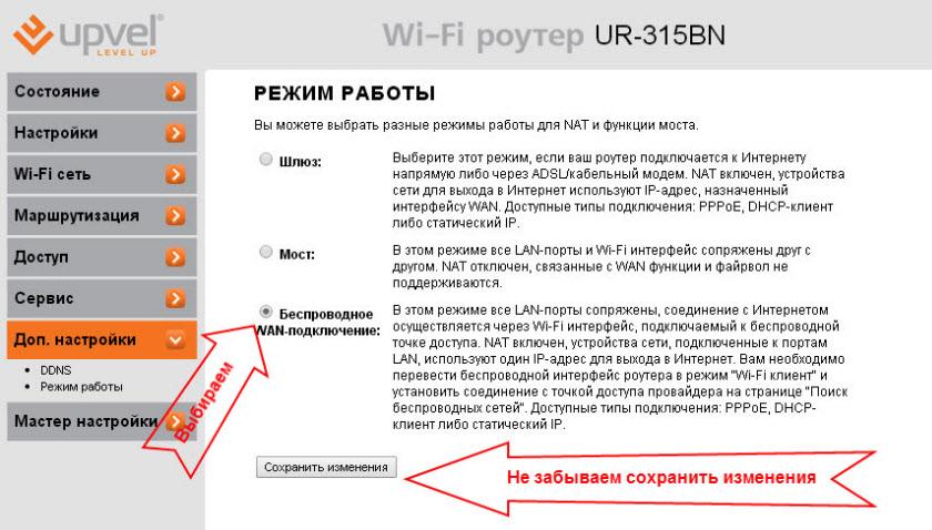 Смена режима работы роутера Upvel UR-315BN