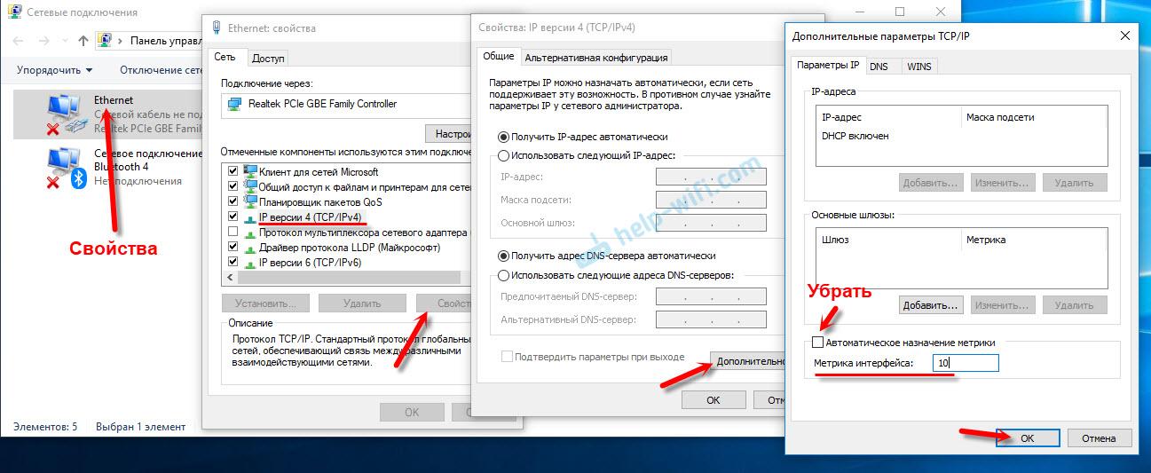 Метрика интерфейса сетевого адаптера Windows 10