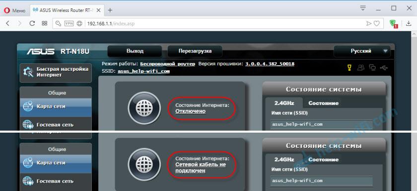 """Состояние интернета: """"сетевой кабель не подключен"""" или """"отключено"""" на роутере ASUS"""