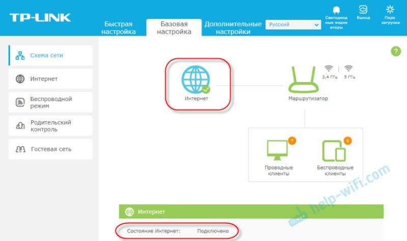 Состояние интернет: Отключено/Подключено на роутере TP-Link