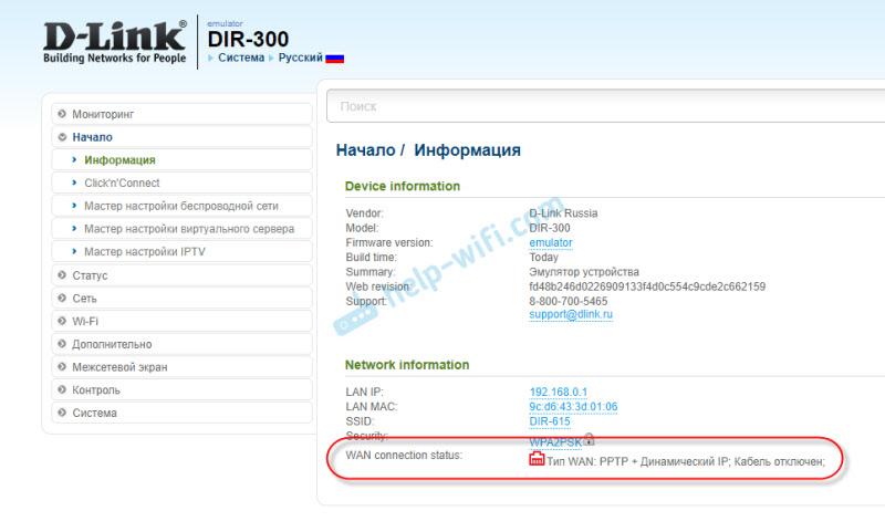 Роутер D-Link не подключается к интернету (WAN)