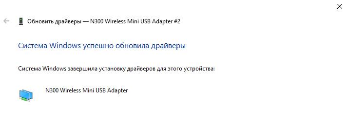 Обновление драйвера N300 Wireless Mini USB Adapter