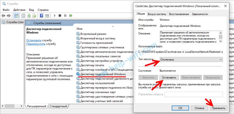 Отключаем «Диспетчер подключений Windows»