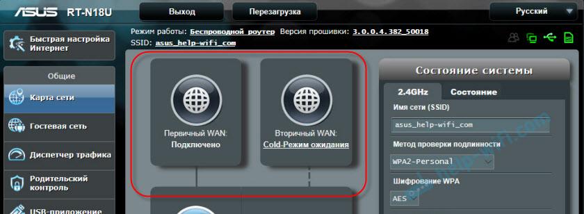Два провайдера (кабеля) к одному роутеру ASUS