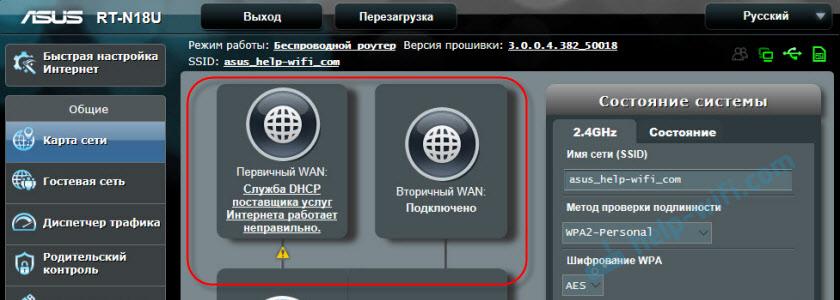 Резервное подключение к интернету на роутере ASUS