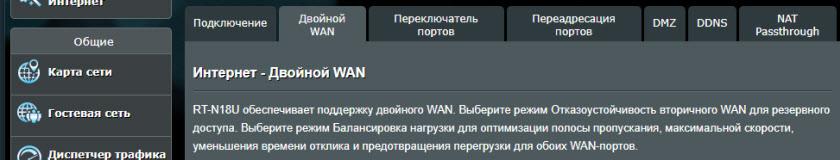 """Функция """"Двойной WAN"""""""