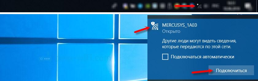 Подключение к WiFi сети Mercusys MW325R