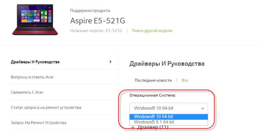 Нет драйвера WiFi для Windows 7 ноутбука Acer Aspire