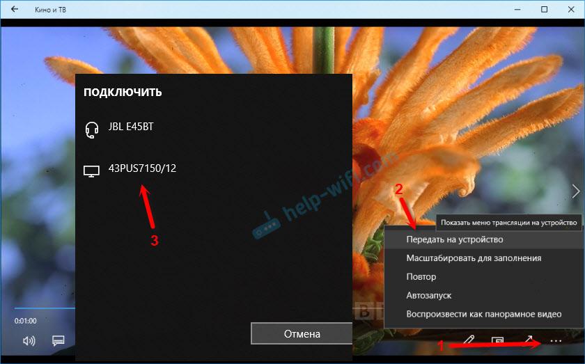 """Функция """"Передать на устройство"""" в """"Кино и ТВ"""" на Windows 10"""
