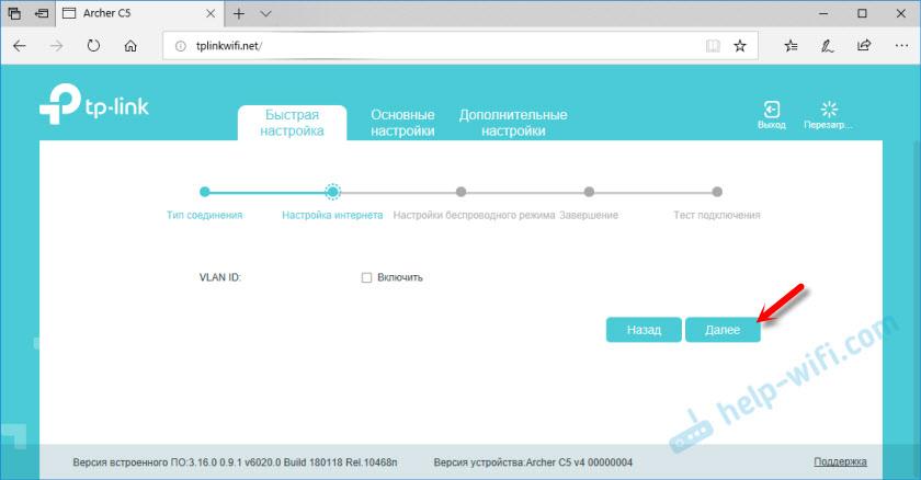 VLAN ID на TP-Link