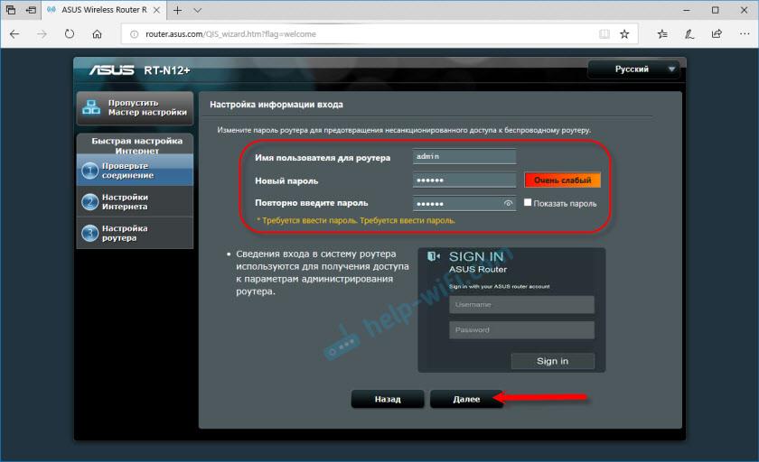 Установка пароля администратора на Asus RT-N12E