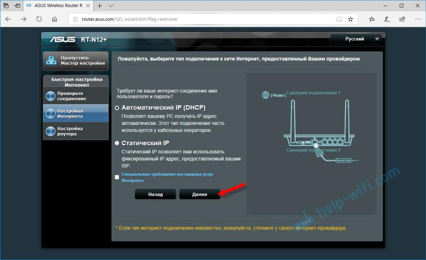 Настройка динамического IP на RT-N12E
