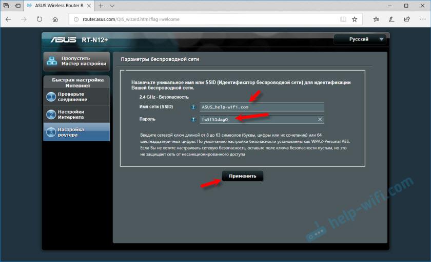 Имя WiFi и пароль на Asus RT-N12E