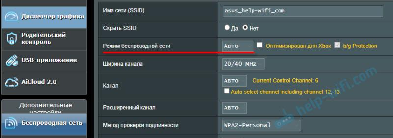Настройка режима работы Wi-Fi сети для Андроид телефона