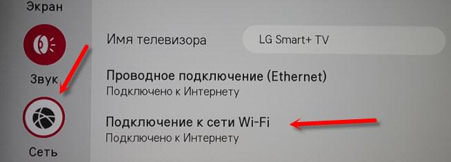 Подключение телевизора LG Smart TV к интернету через WiFi
