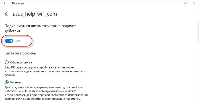 Windows 10 автоматически подключается к открытой Wi-Fi сети