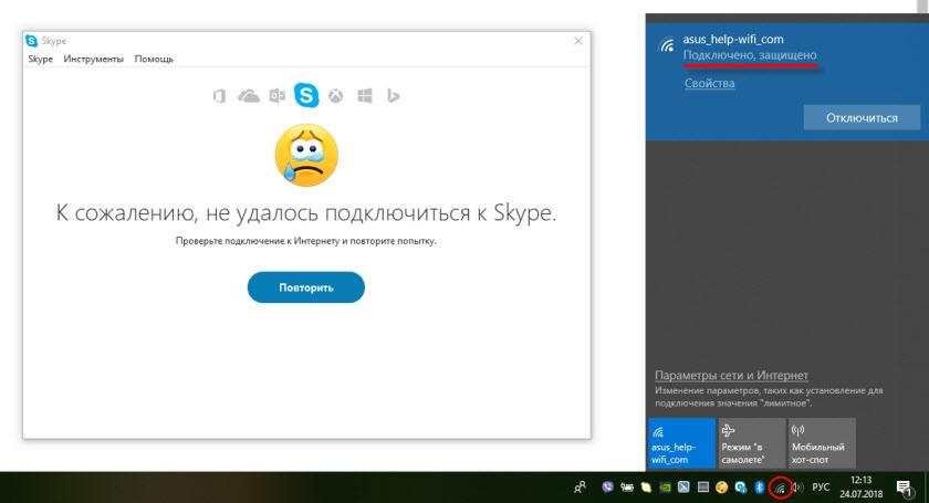 Ксожалению, не удалось подключиться к Skype