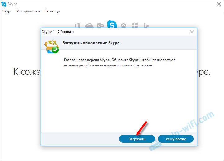 Обновление программы Skype если нет соединения с интернетом