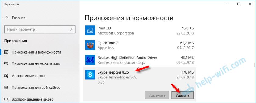 Удаление Skype