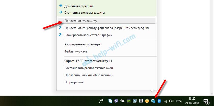 Антивирус блокирует подключение к Skype