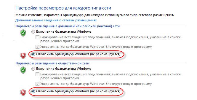 Брандмауэр Windows и проблемы с соединением в Skype