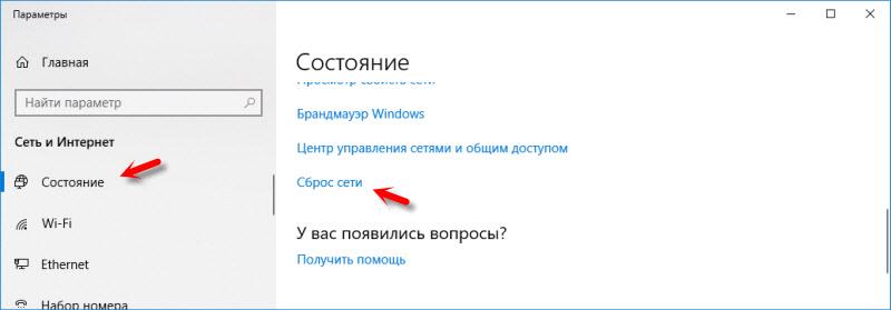 Сброс сетевых настроек для Skype