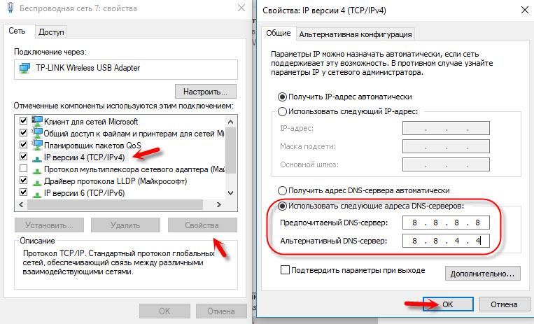 Настройки DNS для Скайпа