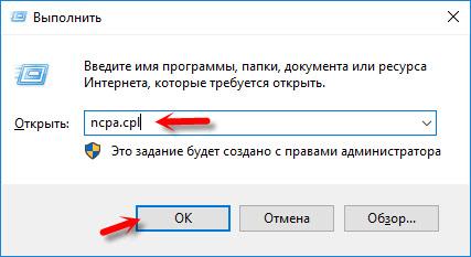 ncpa.cpl - быстрый доступ к сетевым подключениям