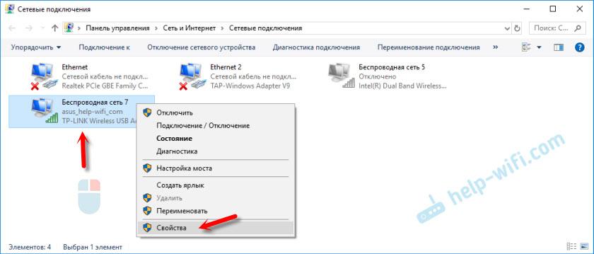 Смена DNS при проблемах с обнаружением адресов