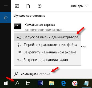 Подготовка к очистке истории DNS в Windows