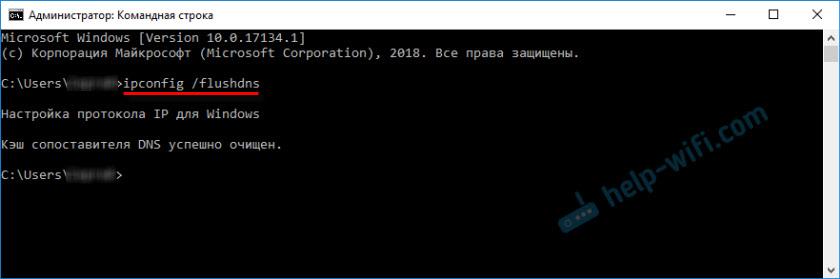 ipconfig /flushdns - кэш DNS очищен