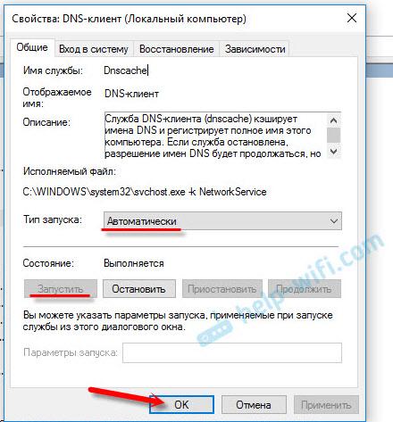 """Правильные настройки службы """"DNS-клиент"""""""