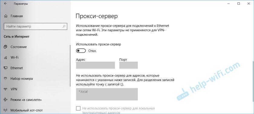 Ошибка DNS_PROBE_FINISHED_NO_INTERNET в Windows из-за прокси
