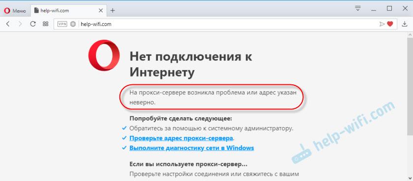 На прокси-сервере возникла проблема в Opera